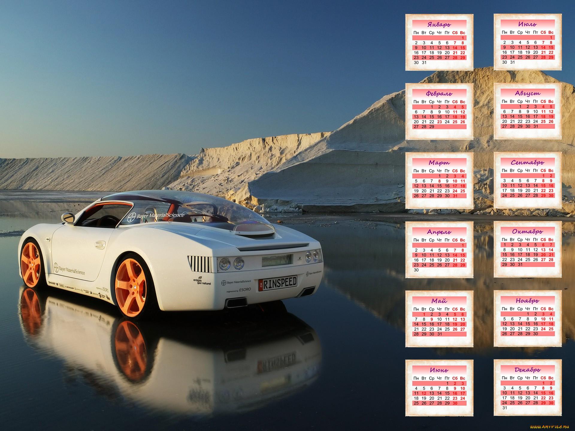 Картинки машин для календаря